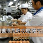 【調理師の資格は無駄!?】調理師免許を取得するための方法と注意点