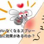 蚊がいなくなるスプレーの効果と悪い口コミを集めました【犬・猫への影響も心配】