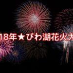 琵琶湖花火大会2018年の日程や時間は?おすすめ観覧スポットは?