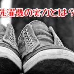 コインランドリーの靴専用洗濯機で洗ったら効果はどうだったのか?