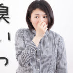 【においの本当の原因はコレ!】部屋の臭いを上手に消す方法