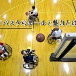 【早わかり】車いすバスケの特有ルールを理解して10倍楽しく観戦する方法
