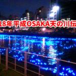 2018年「平成OSAKA天の川伝説」天満橋の日程やおすすめ場所と放流方法一発チェック!