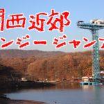 大阪にもあるの?関西近郊(奈良)のバンジージャンプができるスポットや料金はいくらなのか?