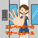 【ビジネスマン必須】エレベーターでのマナーとルールについて(エスカレーターマナー)