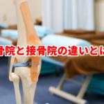 整骨院と接骨院は何が違うのか?また、整体院と鍼灸院ともどう違うのか?