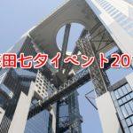 梅田の七夕イベント2018年の開催場所★日程と詳細の一発チェック!駐車場はあるの?