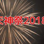 天神祭奉納花火2018年の日程や時間は?お祭り行事のスケジュールについて