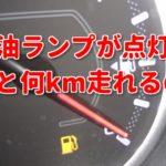 給油ランプがついてから走れる距離とガス欠になったときの対処法
