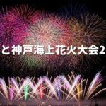 みなと神戸海上花火大会2018年の日程や観覧場所を一発解決!