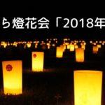 なら燈花会(とうかえ)2018年の日程詳細と効率が良い回り方とは?【祝20周年】