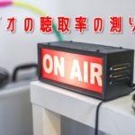 ラジオ聴取率の調査方法とは?今後ラジオは生き残っていけるのか!