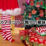 【子供に自慢できる!】クリスマスツリーの飾りひとつひとつには深い意味がある!