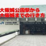 大阪城公園駅から大阪城までの徒歩での行き方「24枚の写真で道のりを徹底解説!」