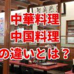 中華料理と中国料理の違いはあるの??値段、店舗、見た目?スッキリ疑問を解決!