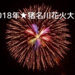 【今年も空いてる?】2018年猪名川花火大会の日程と穴場スポットと交通規制情報!