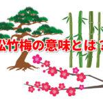 松竹梅の意味と3段階のグレード・ランクを表現するいろいろな言葉について