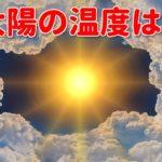 太陽の温度の測り方とは?6000度?それとも26度?