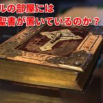 ホテルの部屋に聖書が置いているのはなぜ?これは無料で持ち帰りOKなのか?