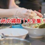 【台所掃除大全集】キッチン用品のピカピカ裏ワザ・コツ10選!