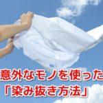 意外なモノでの「染み抜き方法」油ジミ・醤油・卵黄・紅茶・靴下ジミを取るコツ