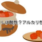 梅干しはアルカリ性食品!? 酸っぱいのに酸性じゃないのは、なぜなんだろう?
