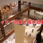 【簡単マーケティング】シャワー効果や噴水効果を活用して百貨店やコンビニは売上げを上げている!