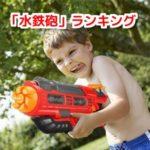 水鉄砲最強ランキング「ベスト10」★口コミレビューあり★水鉄砲の意外な活用術