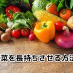 野菜を長持ちさせるのは水分が決め手!17種類の野菜の保存方法