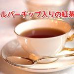 シルバーチップ入りの高級紅茶がお手頃価格で購入できるのは「ウナティー」だけ!?