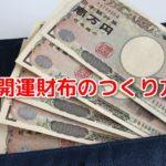 2019年★開運財布を購入したい!使い始める日はいつが良いのか?