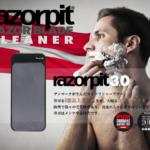 【髭剃りの替え刃費用を劇的に節約!】レイザーピットの使い方は独特なの?体験談もあり!