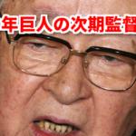 【もう決まった!?】巨人の2019年の次期監督はあの人以外には考えられない!