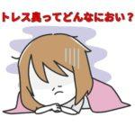「若い女性も臭ってる!」ストレス臭ってどんな臭いがするの?対策方法はあるの?
