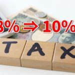【マスコミに騙されるな!】消費税10%の増税前に買っておいて損しないモノ