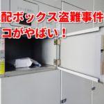 宅配ボックスの盗難が多発する埼玉のエリアはどこなの?何か対策方法はあるのか?