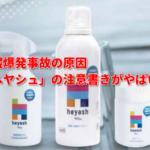 札幌爆発事故の原因!不動産アパマンショップの消臭スプレー缶「ヘヤシュ」の成分がやばい!