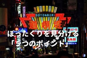 ぼったくり バー 大阪