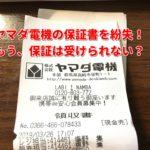 【紛失したらアウト!?】ヤマダ電機での長期保証書を無くしたけど、助かった話し。