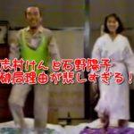 志村けんと石野陽子の破局理由が悲しすぎた!現在の2人の関係はどうなったのか?
