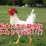 【チキンレッグ!?】松本人志の筋肉バランスは本当に悪い?体型がかっこ悪いと言われる理由