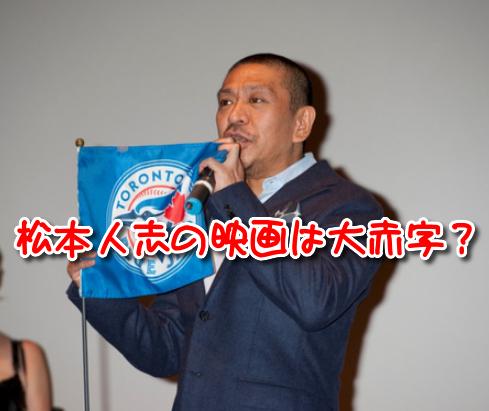 【10億円以上?】松本人志の映画興行収入の赤字が膨らみすぎ ...