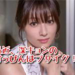深田恭子のすっぴんはブサイクなのか! 最近(37歳)の画像から真相や美容法を暴く。