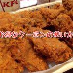 ケンタッキーフライドチキン(KFC)のクーポンの使い方「一番お得なクーポン取得方法」