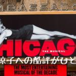 米倉涼子主演のミュージカル「シカゴ」の 酷評の内容とは?実はこんなにもすごいことだった!